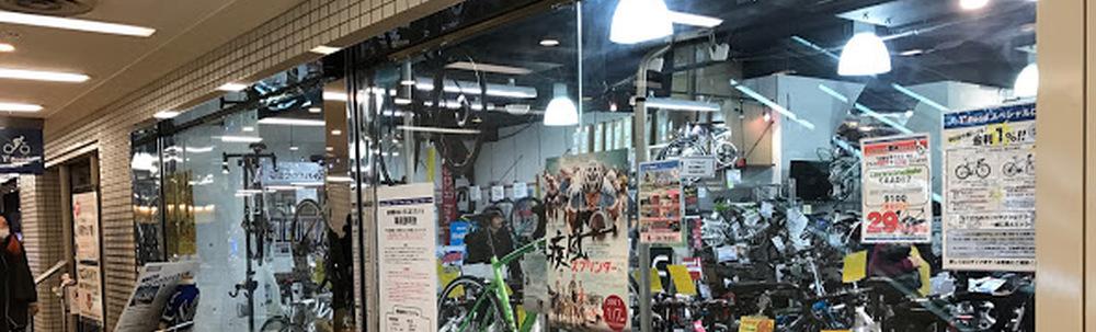 新宿 ワイズ ロード